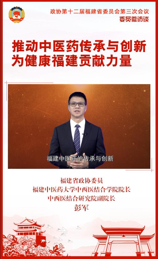 彭軍委員:推動中醫藥傳承與創新 為健康福建貢獻力量