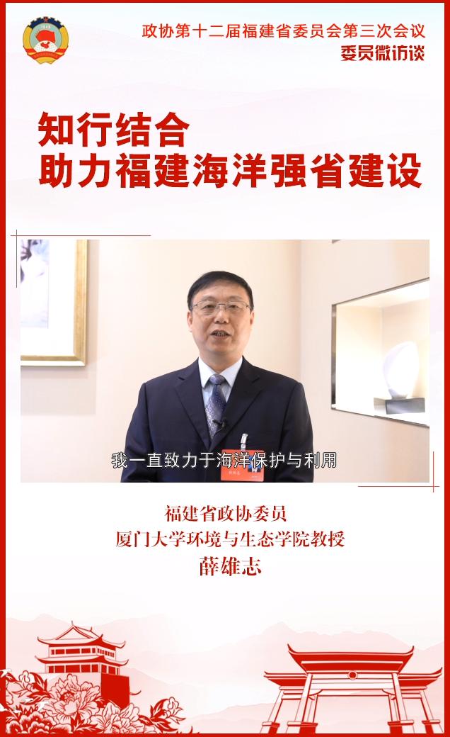 薛雄志委員:知行結合 助力福建海洋強省建設