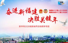 聚焦2020福建省兩會(hui)