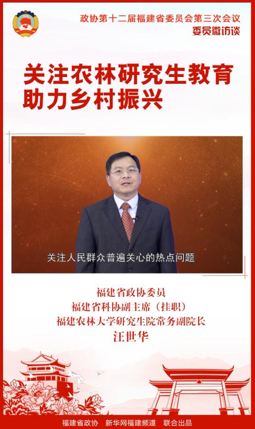 汪世華委員:關注農林研究生教育 助力鄉村振興