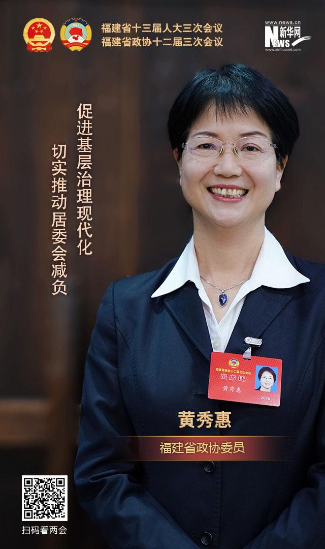 【海報】黃秀惠:切實推動居委會減負 促進基層治理現代化