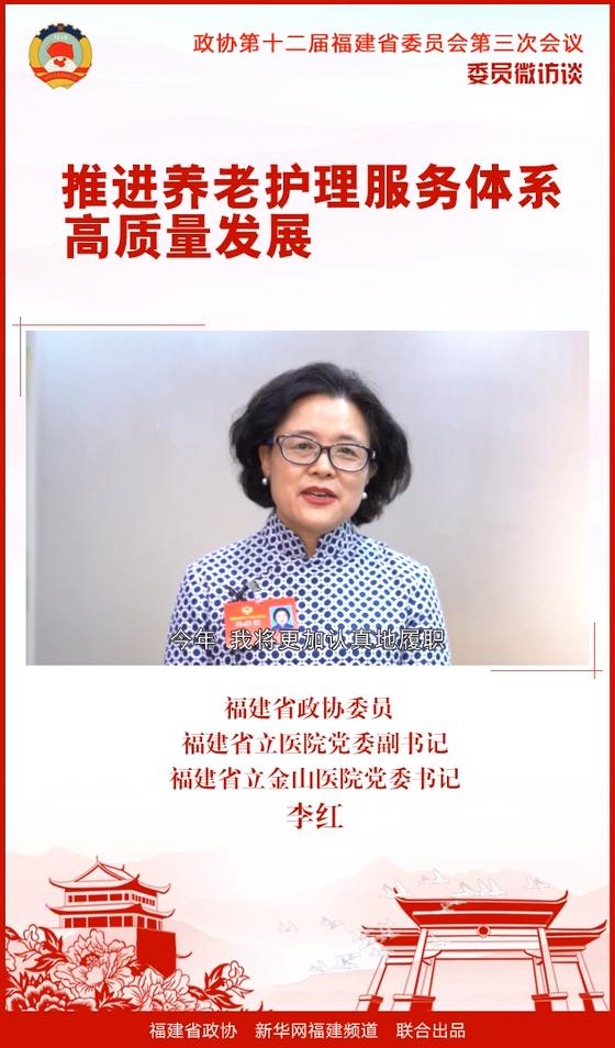 李紅委員:推進養老護理服務體係高質量發展