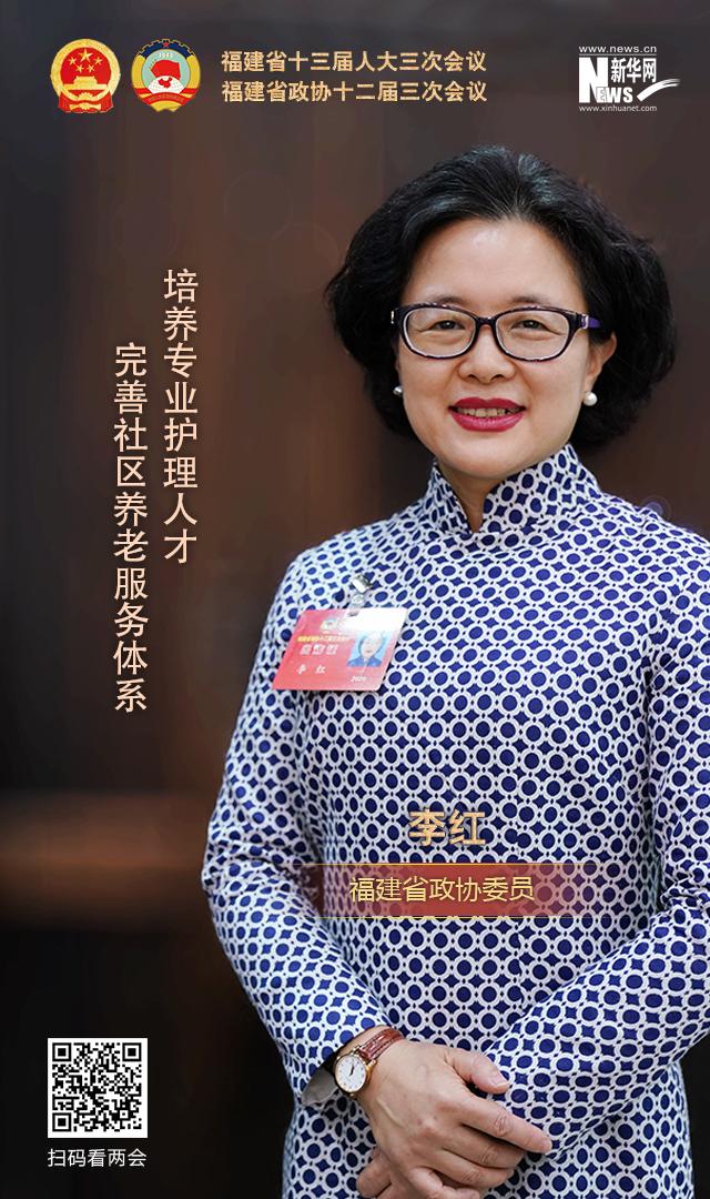 【海報】李紅:完善社區養老服務體係 培養專業護理人才