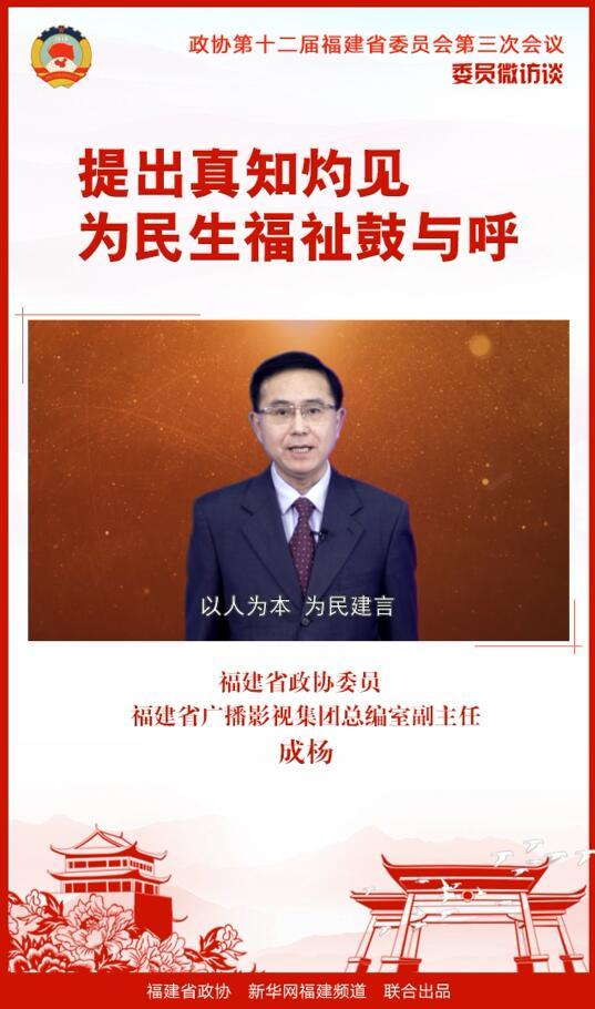 成楊委員:提出真知灼見 為民生福祉鼓與呼