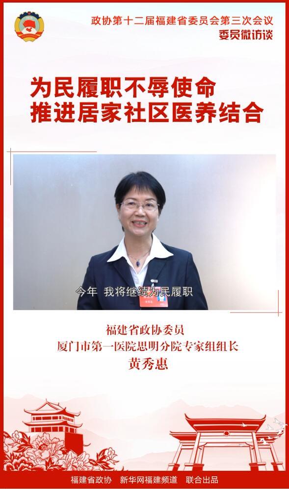 黃秀惠委員:為民履職不辱使命 推進居家社區醫養結合