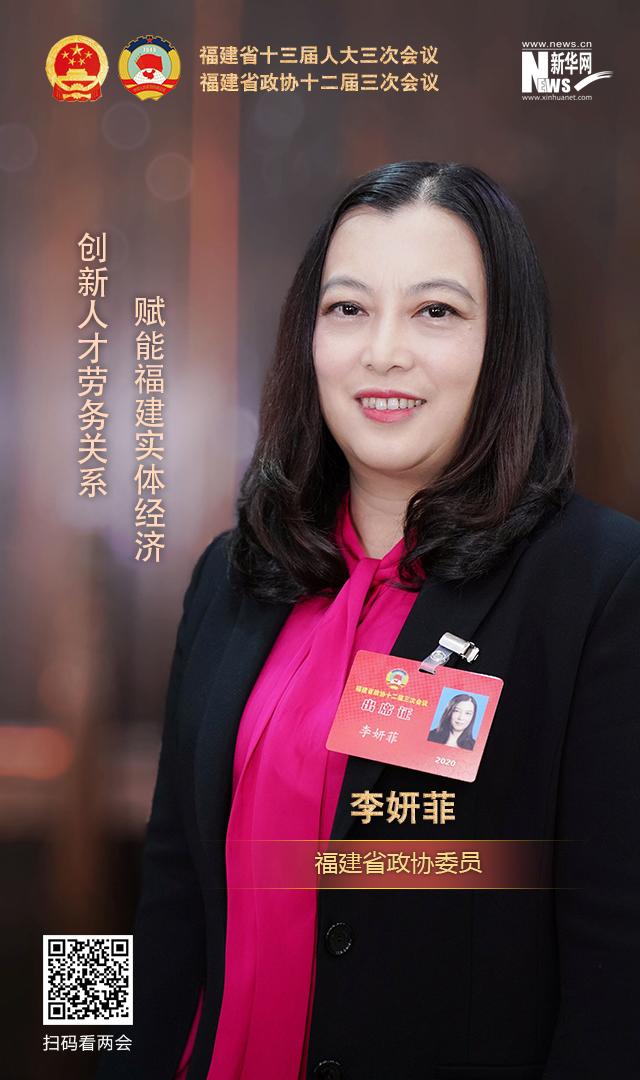 【海報】李妍菲:創新人才勞務關係 賦能福建實體經濟