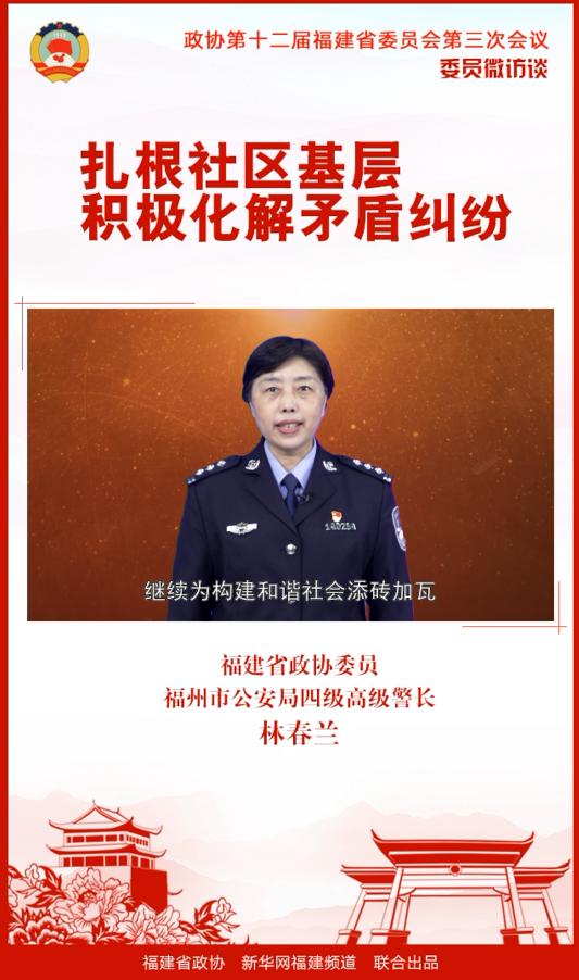 林春蘭委員:扎根社區基層 積極化解矛盾糾紛