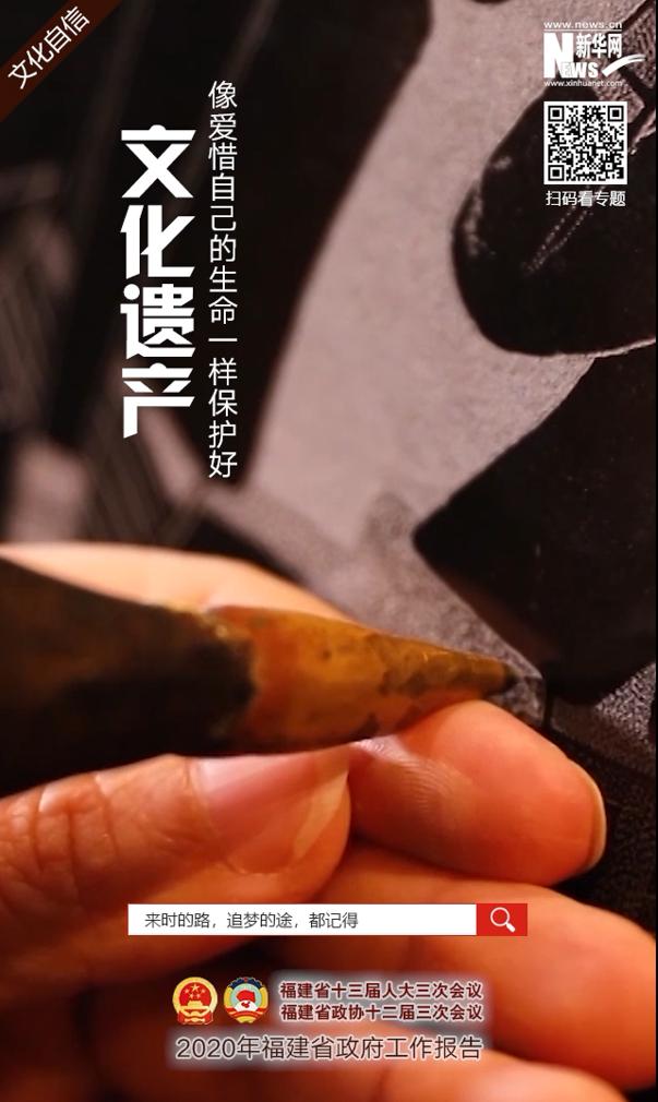 """【2020年福建省政府工作報告關鍵詞】""""像愛惜自己的生命一樣保護好文化遺産"""""""