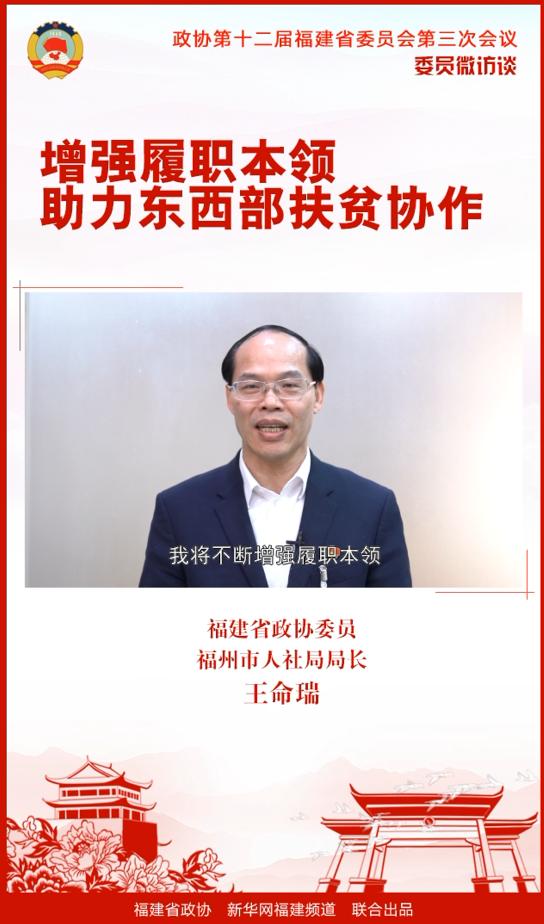 王命瑞委員:增強履職本領 助力東西部扶貧協作