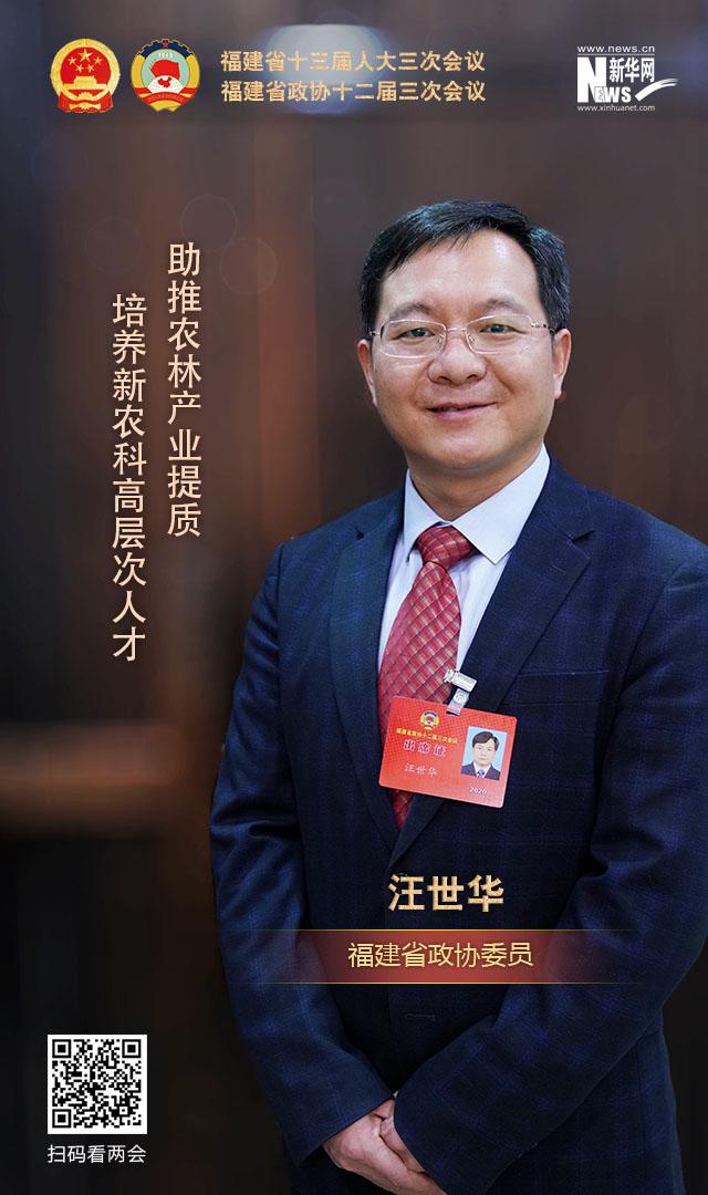 【海報】汪世華:培養新農科高層次人才 助推農林産業提質