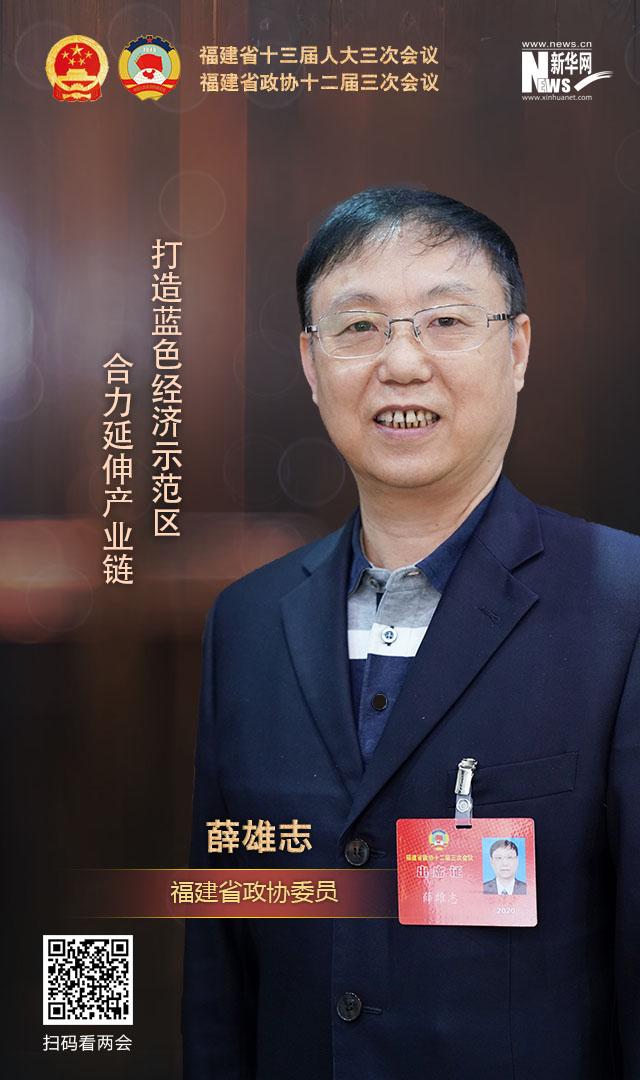 【海報】薛雄志:合力延伸産業鏈 打造藍色經濟示范區
