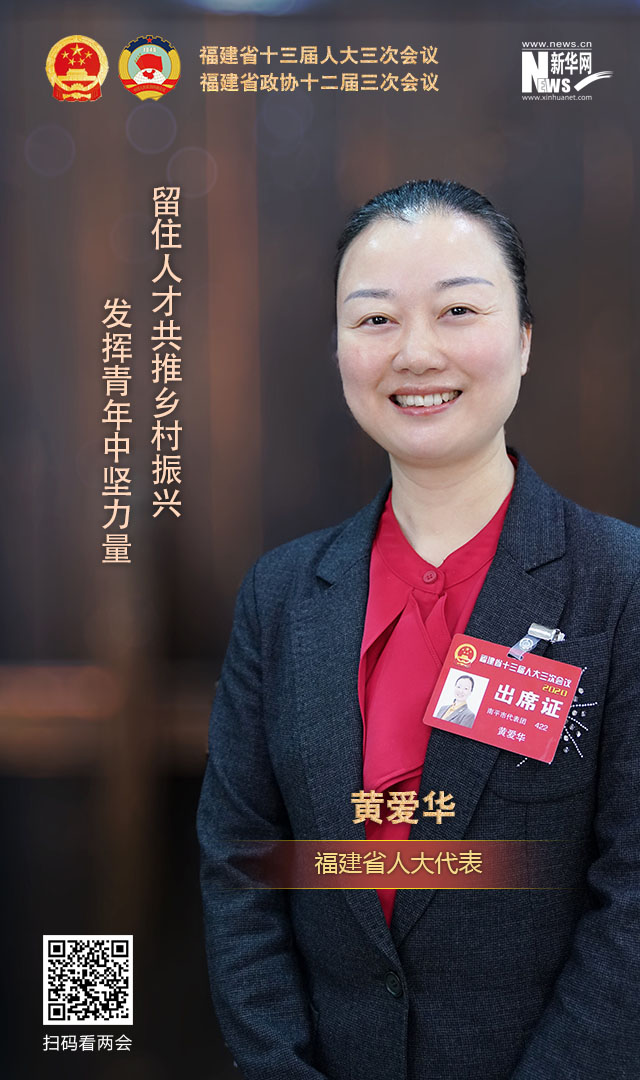 【海報】黃愛華:發揮青年中堅力量 留住人才共推鄉村振興