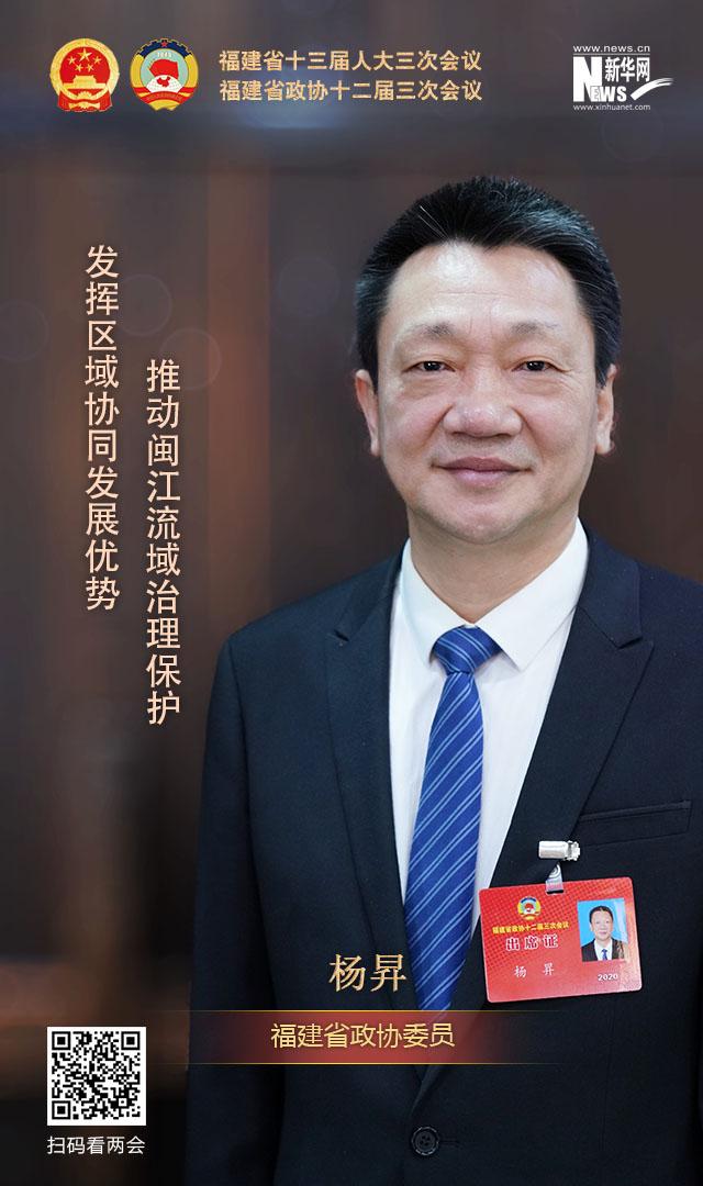 【海報】楊昇:發揮區域協同發展優勢 推動閩江流域治理保護