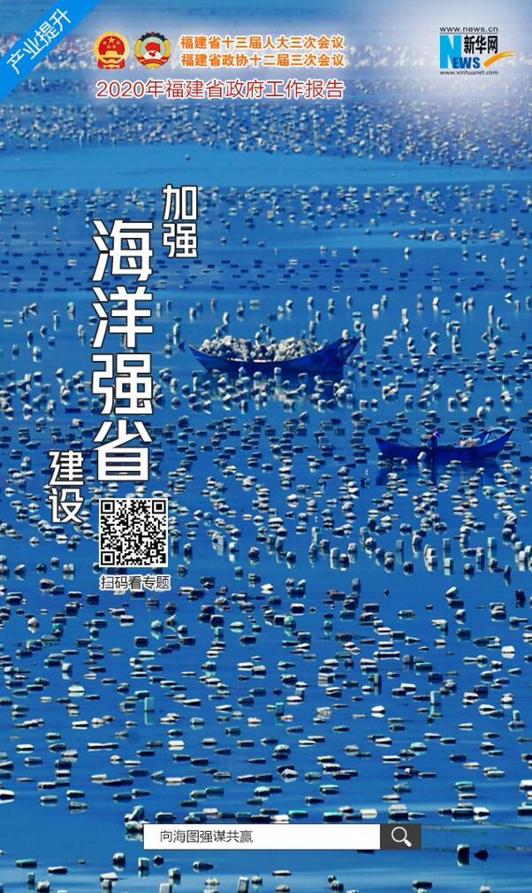 """【2020年福建省政府工作報告關鍵詞】""""加強海洋強省建設"""""""