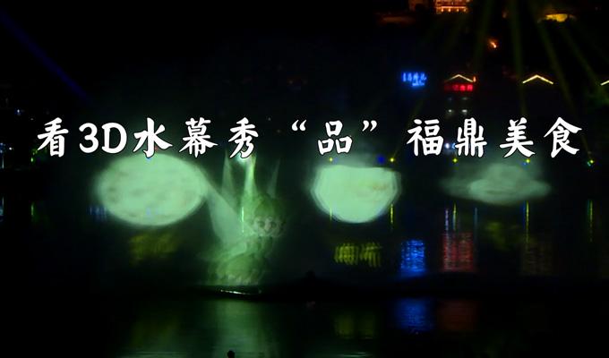 "【視頻】看3D水(shui)幕秀(xiu) ""品""福鼎美食(shi)"