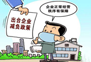 廈門市xin)jiang)為符合條(tiao)件的經(jing)營用房承租戶(hu)減(jian)免租金