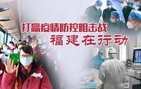 打贏疫情防控阻擊戰 福建在行動