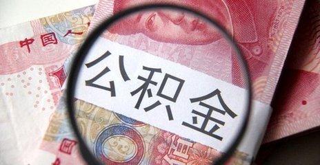 福州(zhou)市公積(ji)金中(zhong)xing)某鎏ㄐxin)政:允(yun)許緩繳補繳