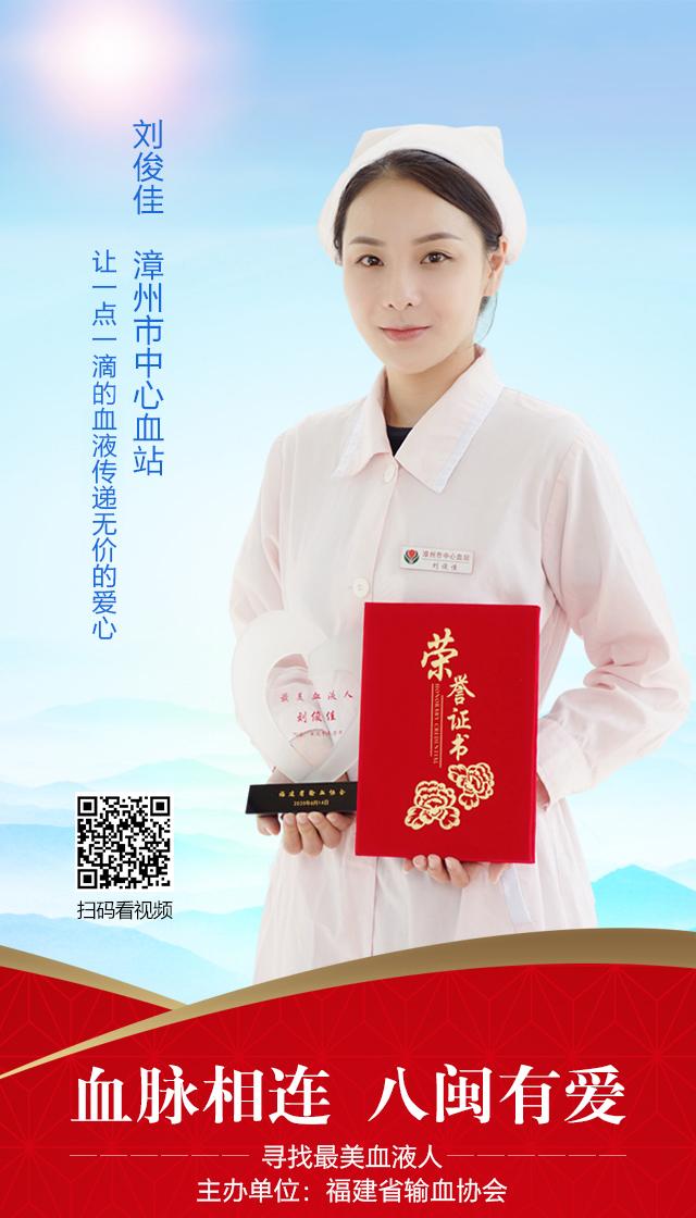 劉俊佳:讓一點一滴的血液傳遞無價的愛心