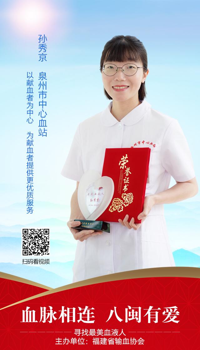 孫秀京:以獻血者為中心 為獻血者提供更優質服務