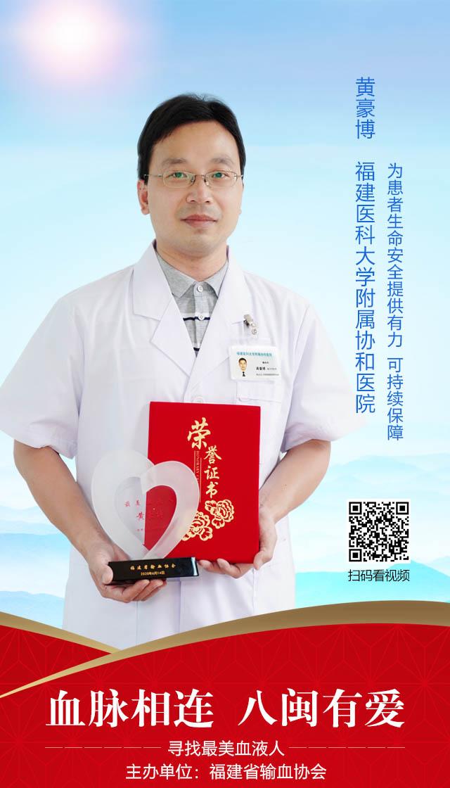 黃豪博:為患者的生命安全提供有力、可持續的保障