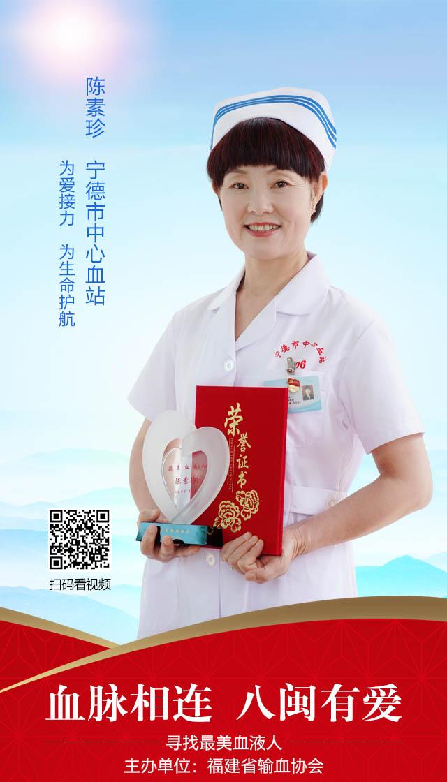 陳素珍:為愛接力 為生命護航