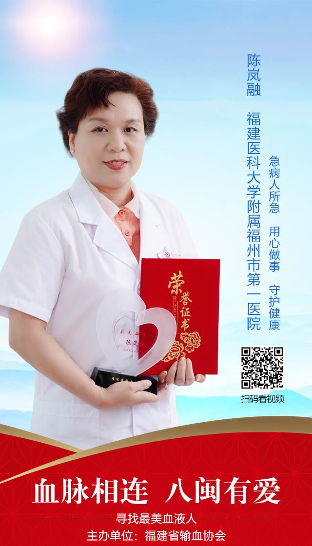 陳嵐融:用心做事 守護健康