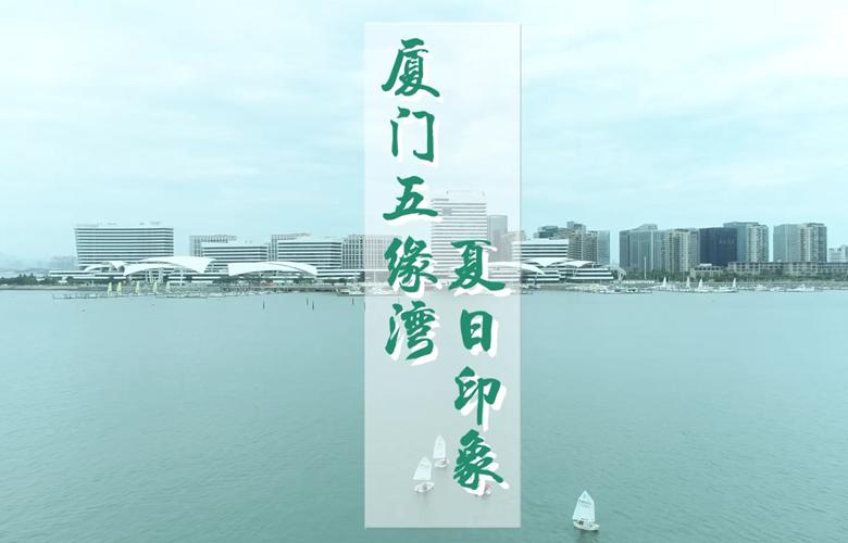 """【""""飛閱""""中國】廈門五緣灣夏日印象"""