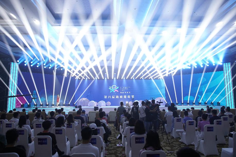 2020海峽青年(福州)雲上峰會舉行