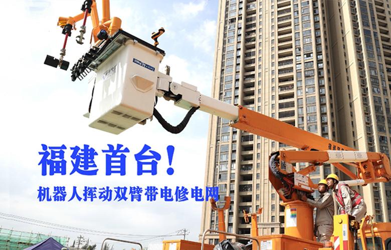 福建首臺!機器人揮動雙臂帶電修電網