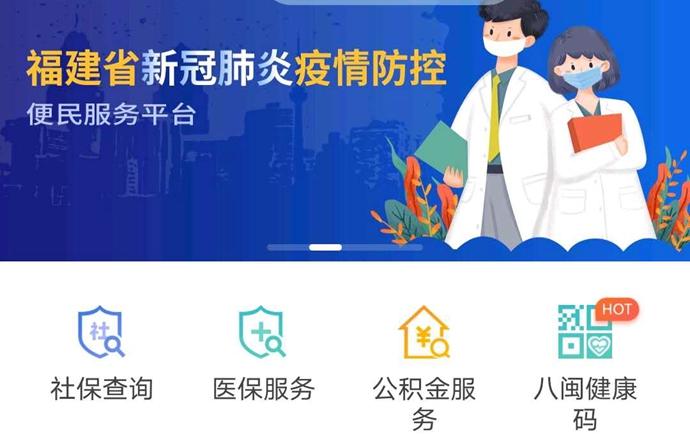 閩政通App上線便民服務平臺