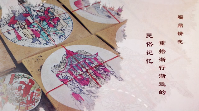 【視頻】福鼎餅花:重拾漸行漸遠的民俗記憶