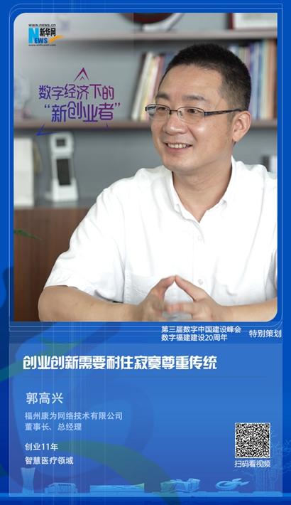 郭高興:創業創新需要耐住寂寞尊重傳統