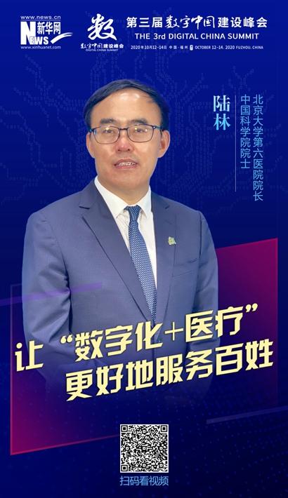 """【海報】中科院院士陸林:讓""""數字化+醫療""""更好地服務百姓"""