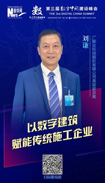【海報】劉謙:以數字建築賦能傳統施工企業