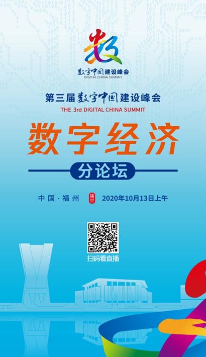 【海報】第三屆數字中國建設峰會數字經濟分論壇