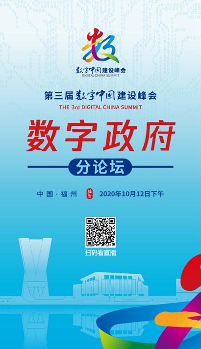 【海報】第三屆數字中國建設峰會數字政府分論壇