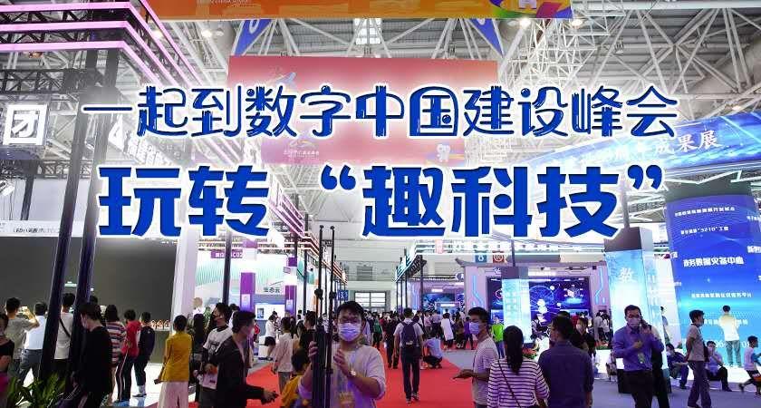 """一起到數字中國建設峰會玩轉""""趣科技"""""""