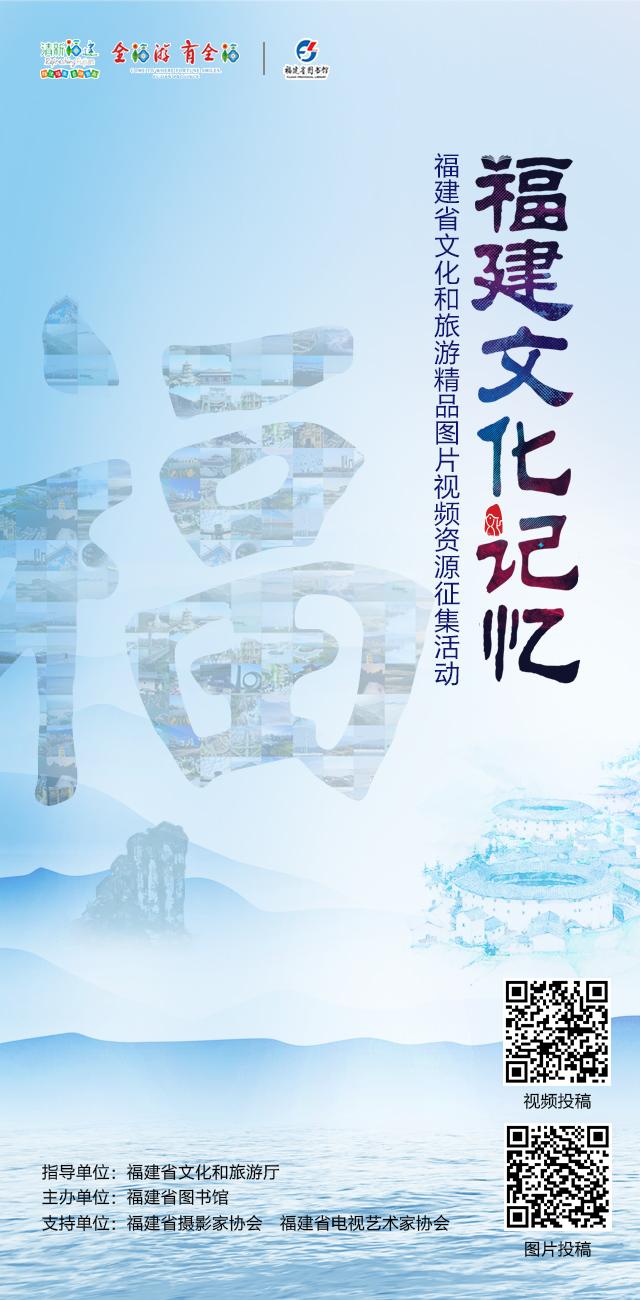 【海報】福建文化記憶