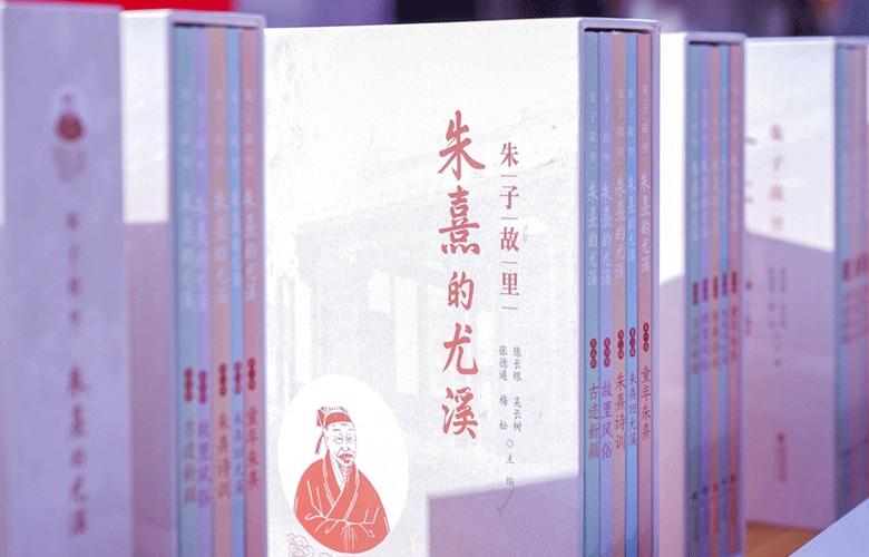 紀念朱子誕辰890周年 兩套新書出版發行