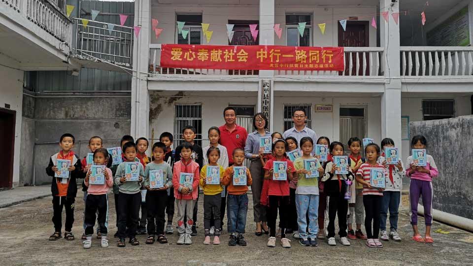 中國銀行龍岩分行赴武平縣中堡鎮大績村開展扶貧助學活動