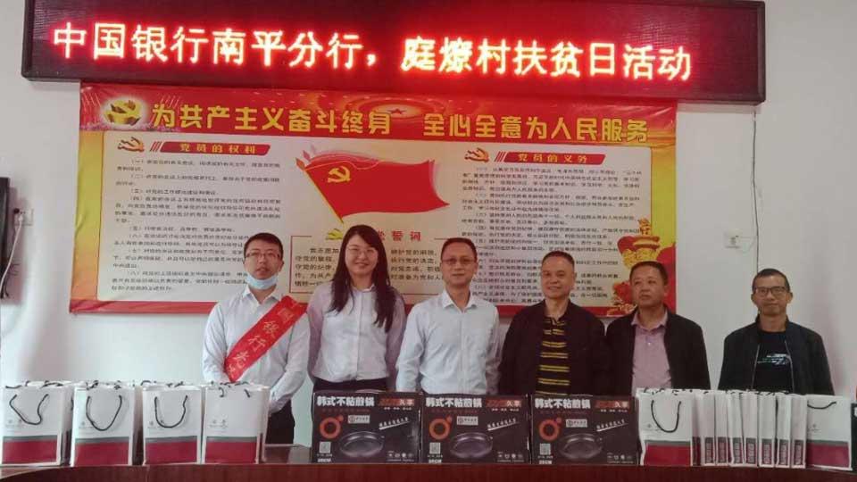 中國銀行南平分行赴光澤縣司前鄉庭燎村開展扶貧日活動