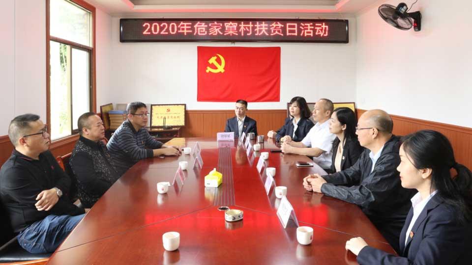 中國銀行南平分行與邵武鉛山鎮危家窠村扶貧幹部座談