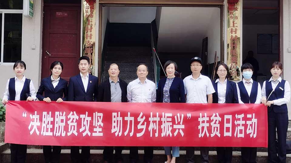 中國銀行寧德分行赴福安市上村村開展扶貧日活動