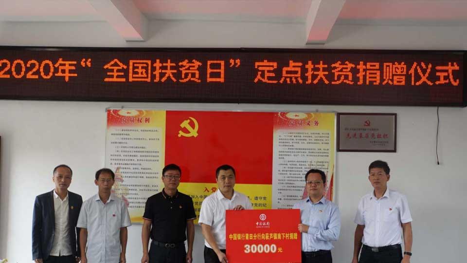 中國銀行莆田分行定點扶貧捐贈儀式在萩蘆鎮南下村舉行