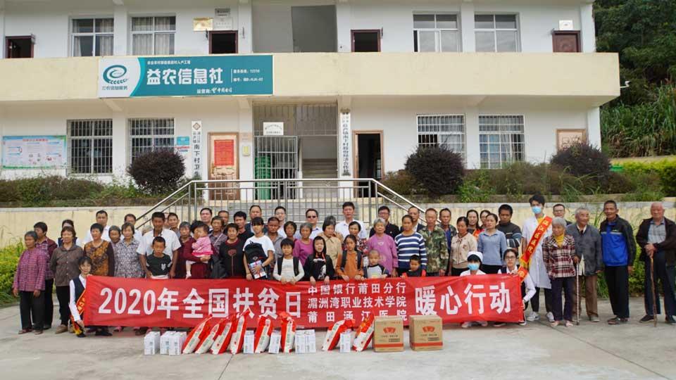 中國銀行莆田分行赴南下村開展扶貧日活動