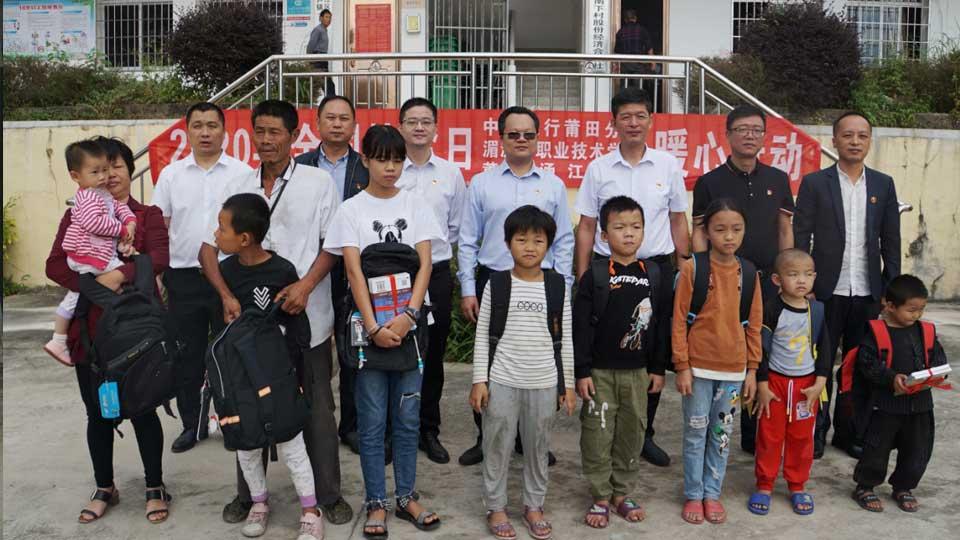 中國銀行莆田分行聯合湄洲灣職業技術學院向涵江區南下村貧困學子贈送學習用品