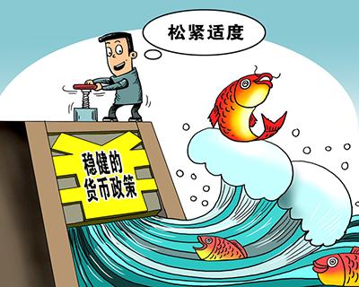 貨幣政策回歸穩健中性