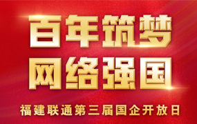福建聯通第三屆國企開放日