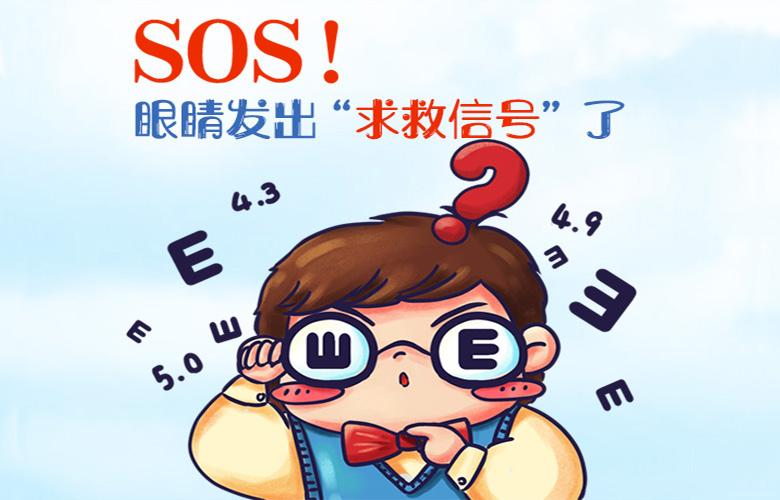 """SOS!眼睛發出""""求救信號""""了"""